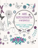 Книга Моя беременность в раскрасках. Альбом, который я подарю тебе, мой малыш