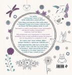 фото страниц Моя беременность в раскрасках. Альбом, который я подарю тебе, мой малыш #4