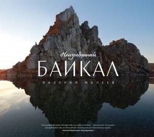 Книга Неизведанный Байкал