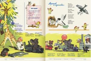 фото страниц Архив Мурзилки. Том 2. Золотой век Мурзилки. Книга 1. 1955-1965 #4
