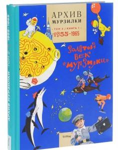 фото страниц Архив Мурзилки. Том 2. Золотой век Мурзилки. Книга 1. 1955-1965 #2
