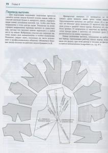 фото страниц Энциклопедия конструирования и моделирования модной одежды. Том 1 #3
