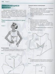 фото страниц Энциклопедия конструирования и моделирования модной одежды. Том 1 #4