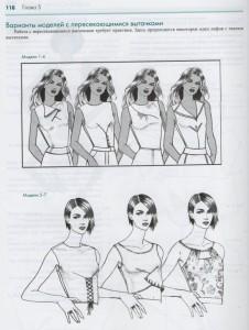 фото страниц Энциклопедия конструирования и моделирования модной одежды. Том 1 #5