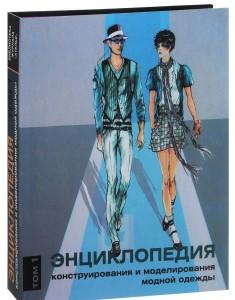 Книга Энциклопедия конструирования и моделирования модной одежды. Том 1