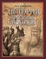 Книга История крестовых походов