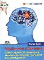 Книга Машинное обучение. Наука и искусство построения алгоритмов, которые извлекают знания из данных