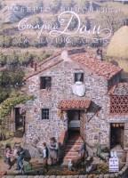 Книга Старый дом