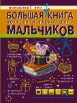 Книга Большая книга фокусов и трюков для мальчиков