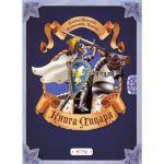 Книга Книга лицаря. Альбом для творчості (з наліпками)