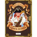 Книга Книга пірата. Альбом для творчості (з наліпками)