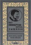 Книга Нат Пинкертон - король сыщиков. Современные инквизиторы