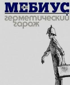 Книга Герметический гараж
