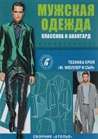 Книга Сборник Ателье. Мужская одежда. Классика и авангард. Техника кроя, Мюллер и сын