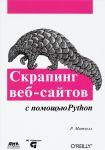 Книга Скрапинг веб-сайтов с помощью Python. Сбор данных из современного интернета