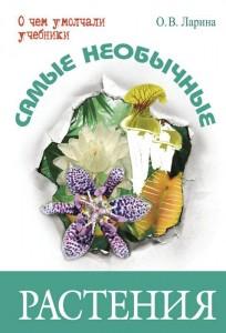 Книга Самые необычные растения