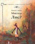 Книга Какого цвета Мистер Лис?