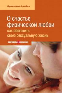 Книга О счастье физической любви: как обогатить свою сексуальную жизнь