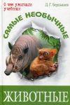 Книга Самые необычные животные