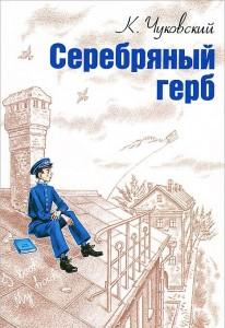 Книга Серебряный герб