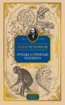 Книга Этюды о природе человека