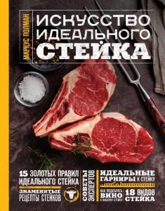 Книга Искусство идеального стейка (фото)