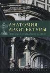 Книга Анатомия архитектуры. Семь книг о логике, форме и смысле
