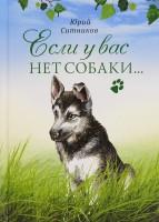 Книга Если у вас нет собаки...