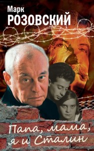Книга Папа, мама, я и Сталин