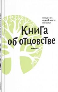 Книга Книга об отцовстве