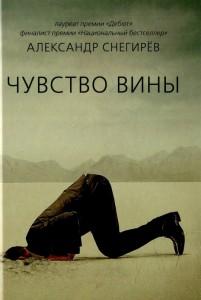 Книга Чувство вины