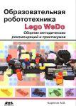 Книга Образовательная робототехника Lego WeDo. Сборник методических рекомендаций и практикумов