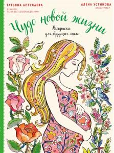 Книга Чудо новой жизни. Раскраска для будущих мам