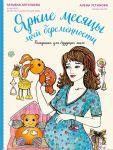 Книга Яркие месяцы моей беременности. Раскраска для будущих мам