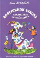 Книга Волшебная школа Карандаша и Самоделкина