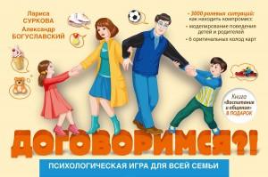 Психологическая игра для всей семьи 'Договоримся?!'