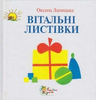 Книга Вітальні листівки