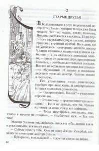 фото страниц Возвращение Поллианны #2