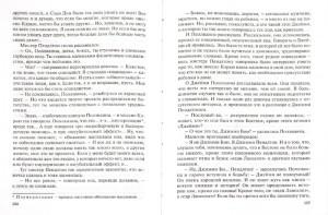 фото страниц Возвращение Поллианны #3