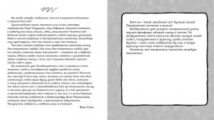 фото страниц Как победить страх белого листа. Тактика креативных побед Слона Симона #3