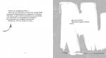 фото страниц Как победить страх белого листа. Тактика креативных побед Слона Симона #5
