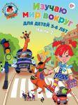 Книга Изучаю мир вокруг: для детей 5-6 лет. Часть 2