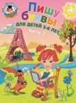 Книга Пишу буквы. Для детей 5-6 лет. В 2 частях. Часть 2. 2-е изд., испр. и перераб.