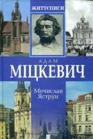 Книга Адам Міцкевич