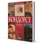 Книга Кондорсе