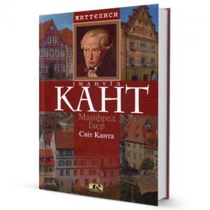 Книга Світ Канта