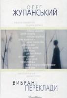 Книга Вибрані переклади