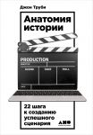 Книга Анатомия истории. 22 шага к созданию успешного сценария