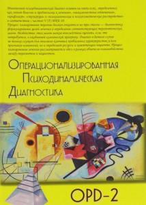 Книга Операционализированная Психодинамическая Диагностика ОПД-2. Руководство по диагностике и планированию терапии