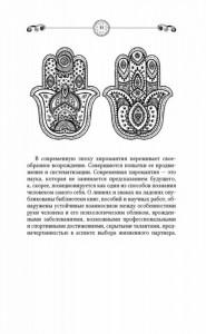 фото страниц Хиромантия. Большая книга чтения по ладони #5